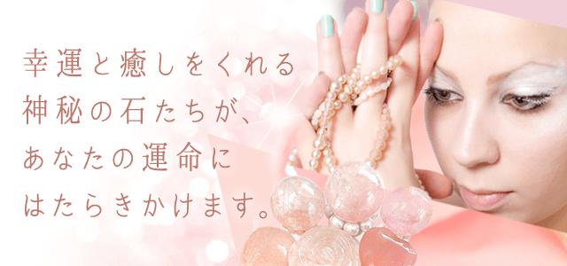 幸運と癒しをくれる神秘の石たちが、あなたの運命にはたらきかけます。